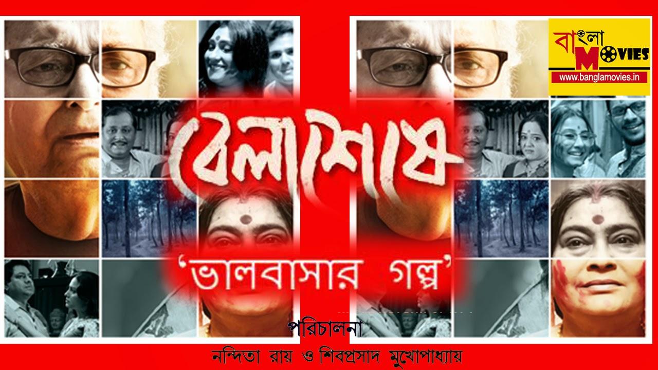 Belar Sesh : At the dawn of life- Bengali Film Review