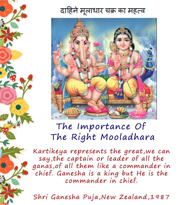 right-mooladhara-kartikeya-sahaja-yoga
